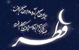 پیامک و متن تبریک عید فطر