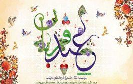 متن و پیامک تبریک عید قربان