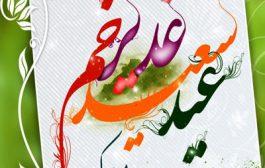 متن تبریک عید غدیر 97