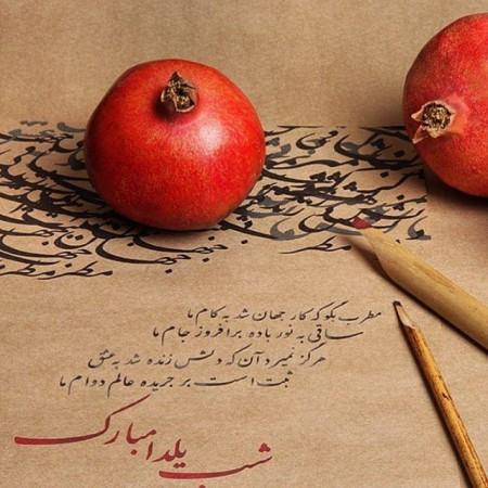 متن و پیام تبریک شب یلدا