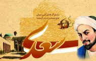 متن و پیام بزرگداشت روز سعدی