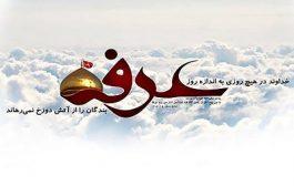 اس ام اس و متن روز عرفه