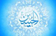 اس ام اس تبریک ولادت امام حسین علیه السلام