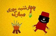 اس ام اس تبریک چهارشنبه سوری