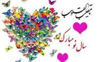 اس ام اس های تبریک رسمی عید نوروز