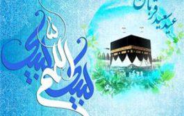 اس ام اس و پیامک روز عید قربان