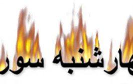 پیامک و اس ام اس تبریک چهارشنبه سوری 98