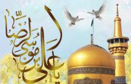 اس ام اس تبریک تولد امام رضا علیه السلام