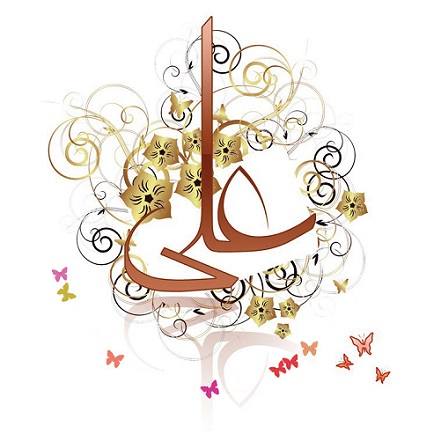 پیام و اس ام اس تبریک عید غدیر