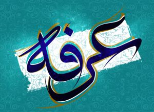پیام و متن روز عرفه