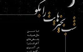 جمله و اس ام اس زیبا برای شب بخیر