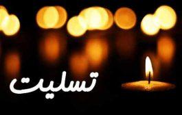 پیامک تسلیت مرگ و از دست دادن عزیزان