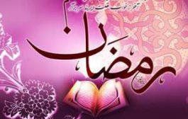 پیامک ماه مبارک رمضان 98