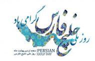 پیامک و اس ام اس روز خلیج فارس