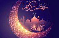 اس ام اس التماس دعا ماه مبارک رمضان